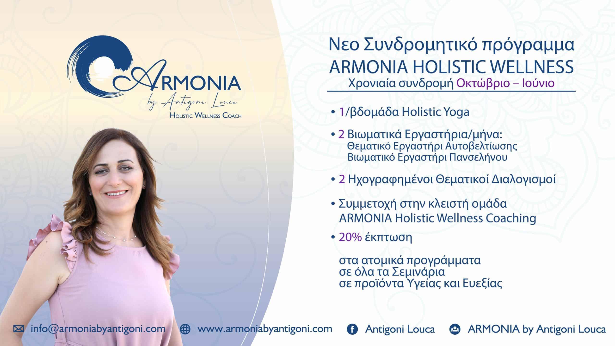 Armonia By Antigoni - Membership Packages 1