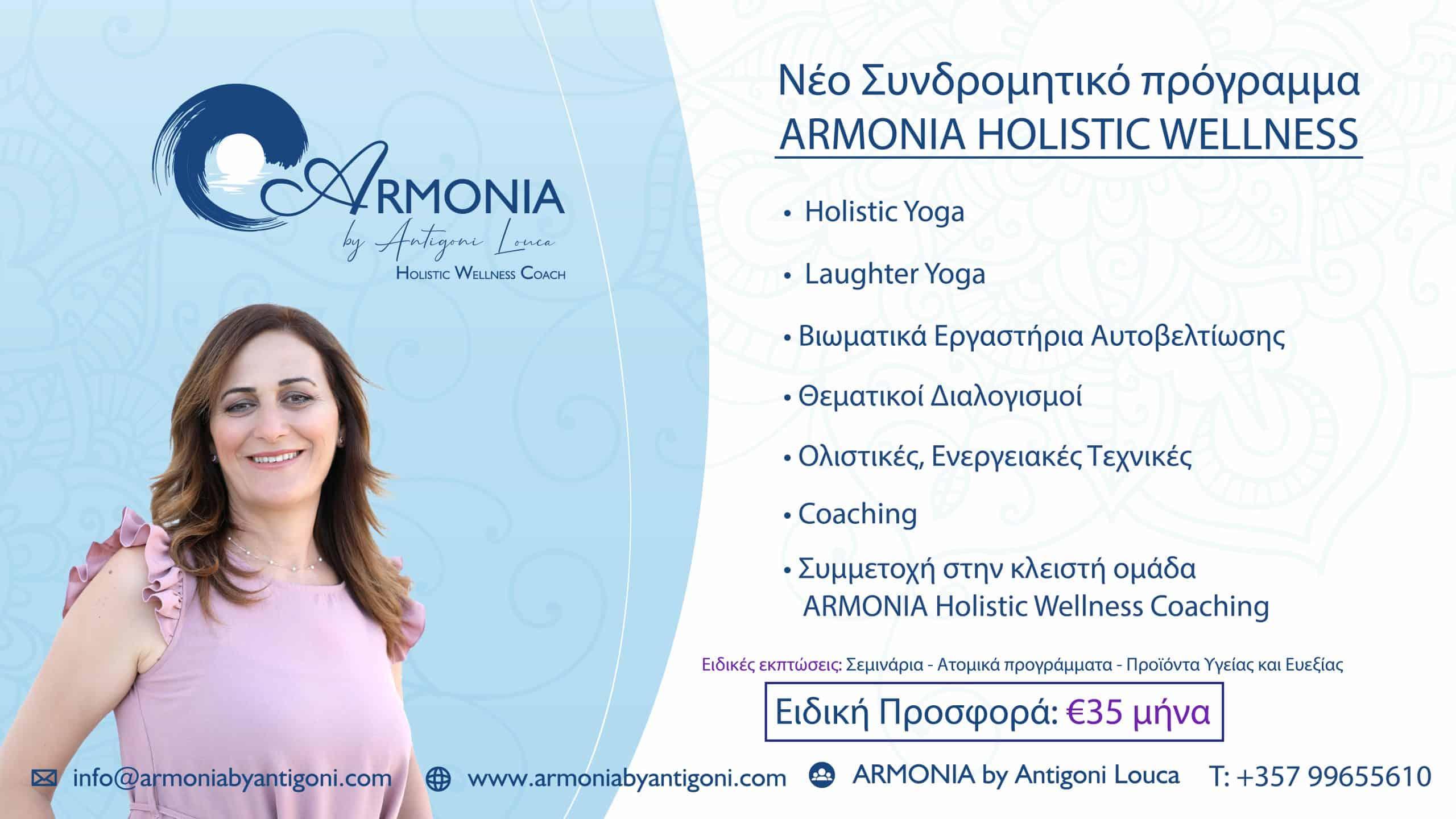 Armonia By Antigoni - Armonia Holistic Wellness / Annual subscription 4